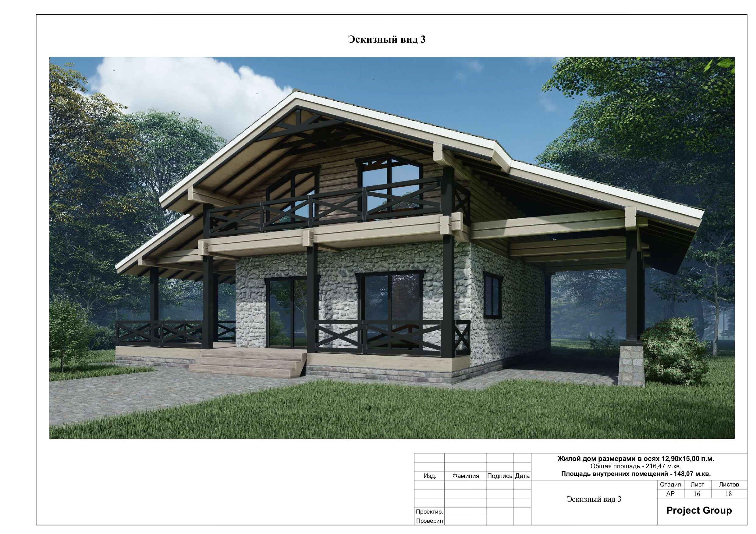 Проект дома КП Гринпарк 213м2 Шале